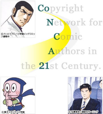 Copyright Network for Comic Authors in the 21st Century.